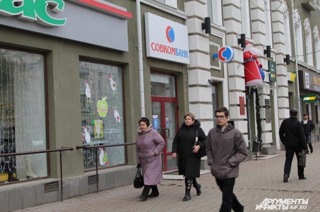 Негосударственный банк в центре Ростова прекратил продавать валюту населению