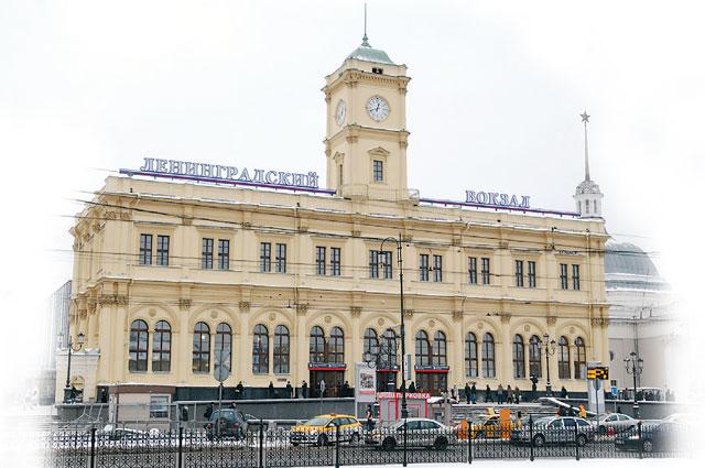 Николаевский вокзал до сих пор называется Ленинградским