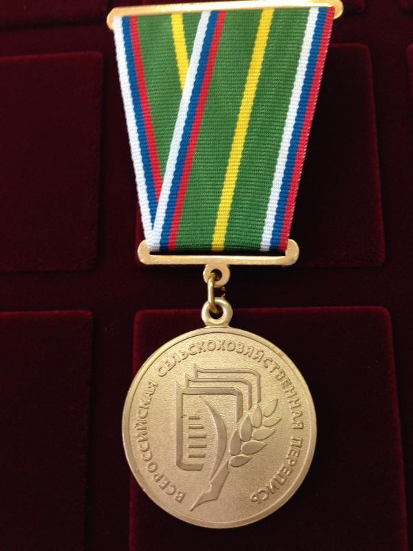 медаль за труды в проведении Сельхозпереписи