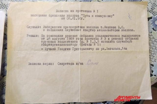 Выписка из протокола заседания правления колхоза «Путь к коммунизму».