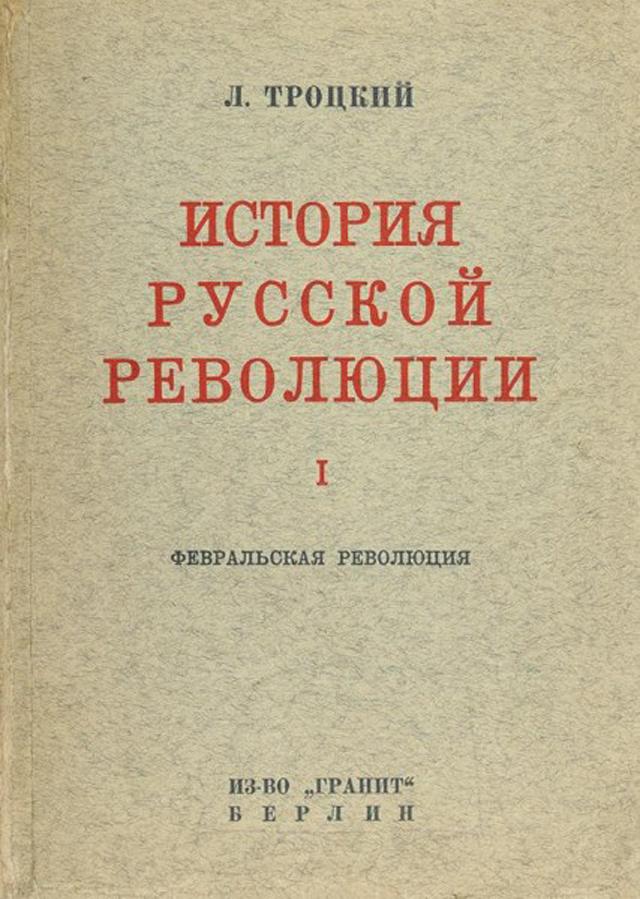 Троцкий Л. История русской революции. Обложка первого тома первого издания на русском языке (1930)
