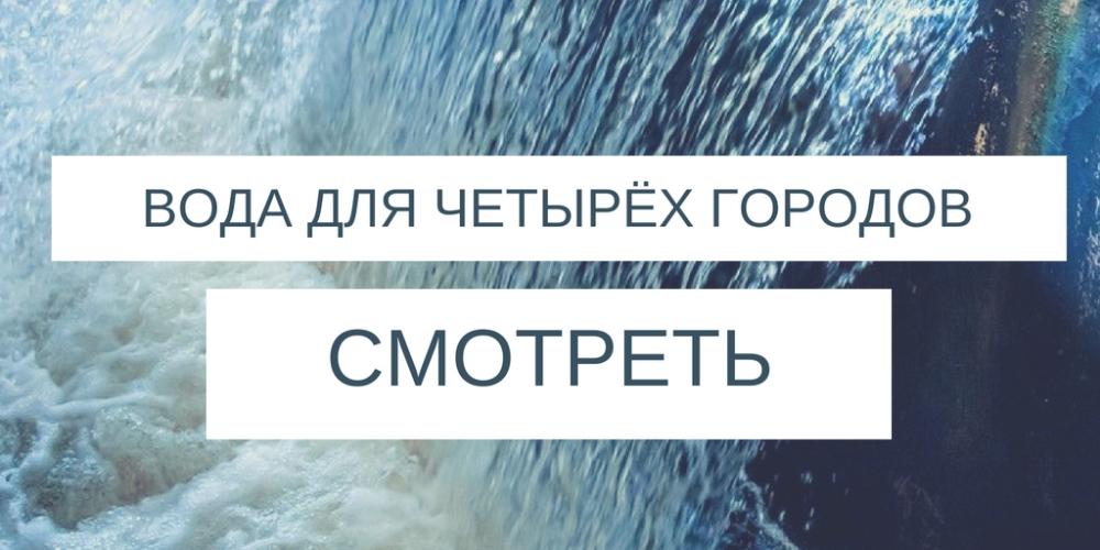 Вода для четырёх городов