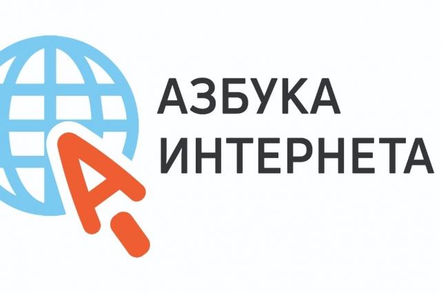 Конкурс проводится в рамках благотворительного проекта «Азбука интернета».