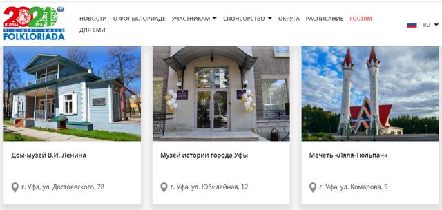 Ошибка в адресе музея на сайте Фольклориады-2021