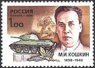 Почтовая марка к 100-летию со дня рождения Кошкина