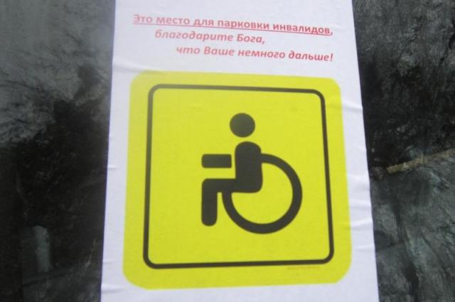 Вот такие красноречивые наклейки оставляли волонтеры на неправильно припаркованных авто.