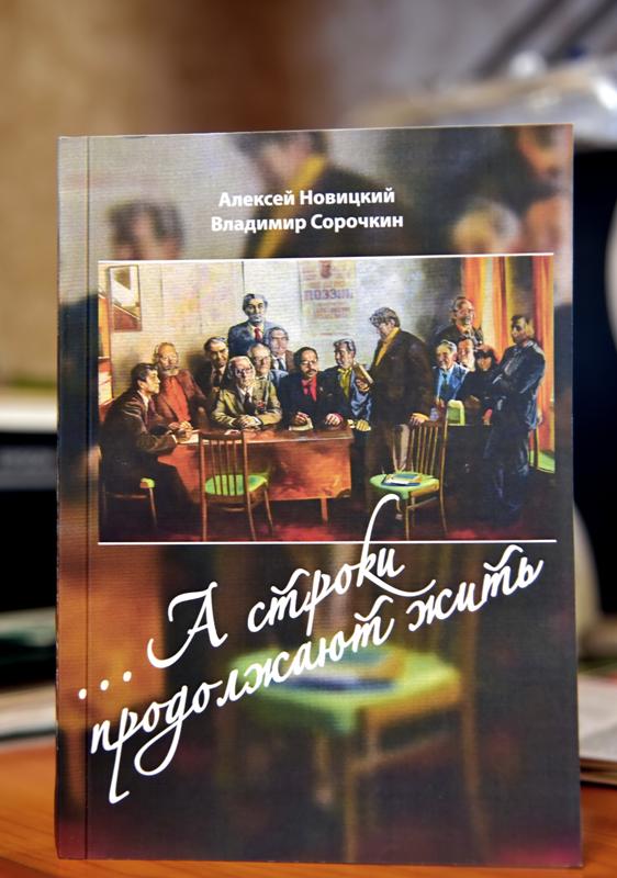 В ней почти 120 очерков, а также много стихотворений о писателях и поэтах XX — начала XXI веков.