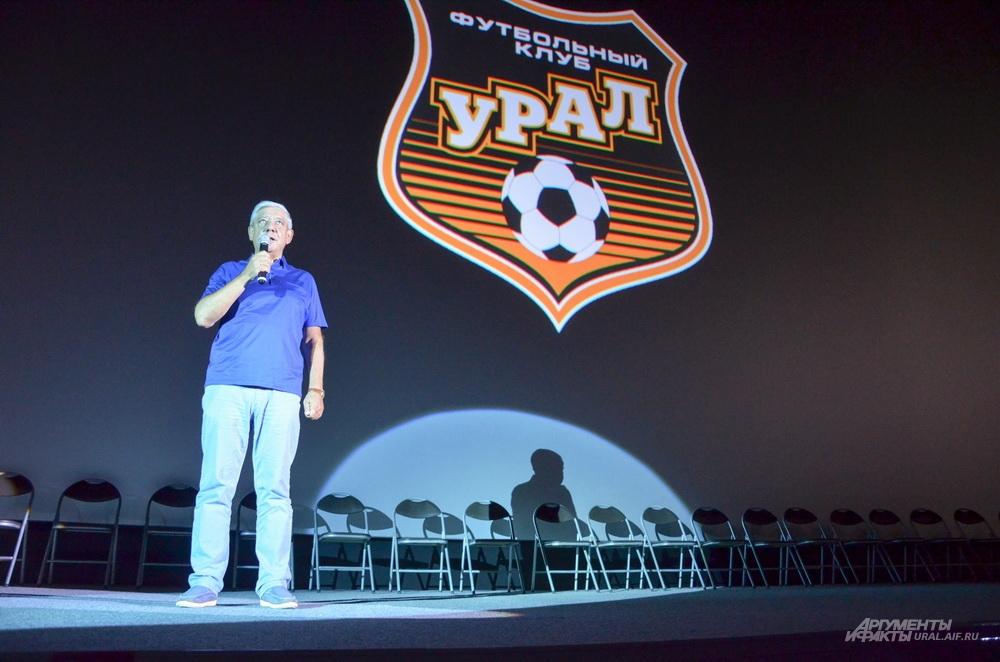 Футболисты Урала встретились с болельщиками перед сезоном 2017/2018 РФПЛ.
