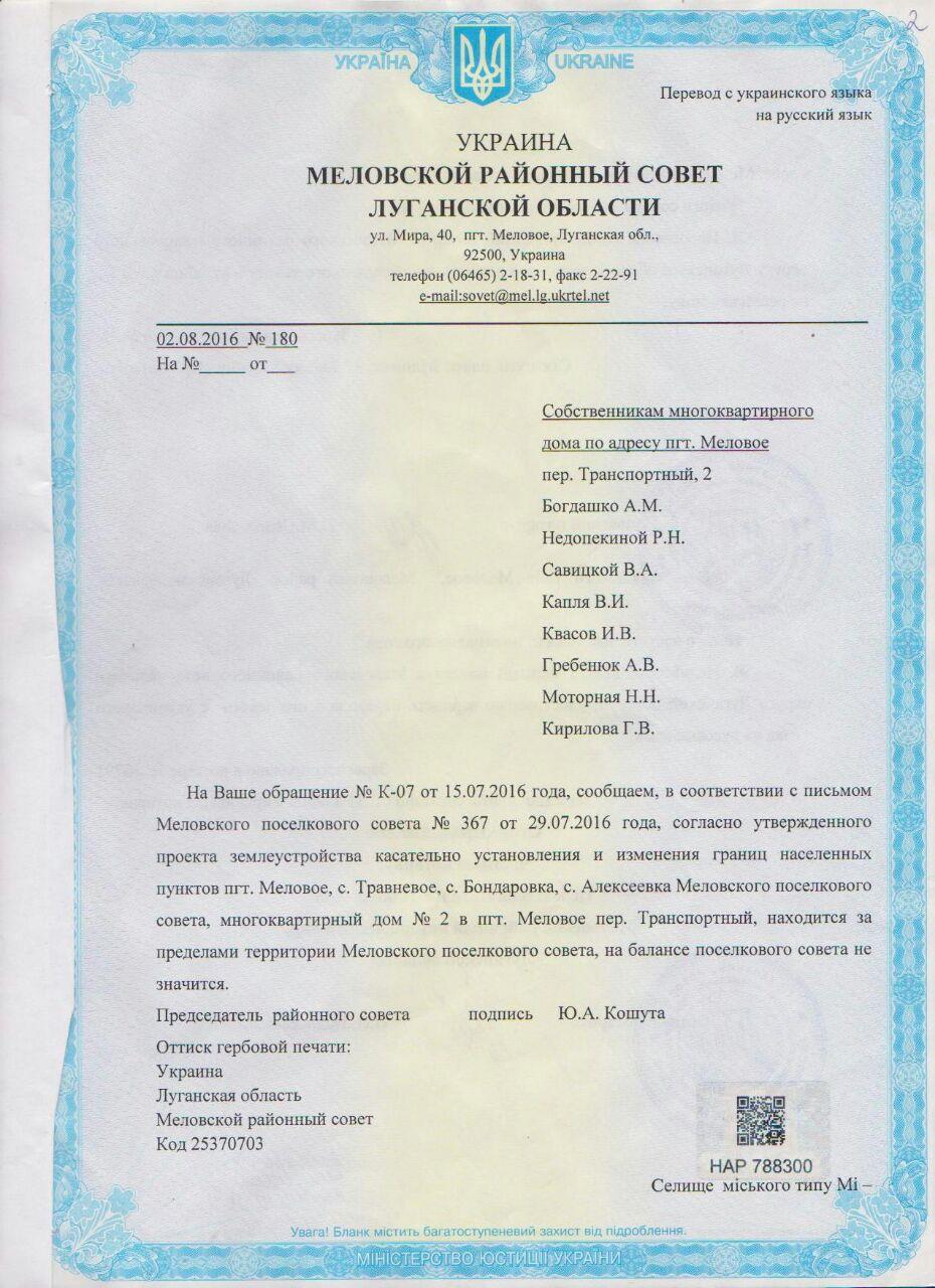Украина отказалась от недвижимости, носящей адрес этого государства.