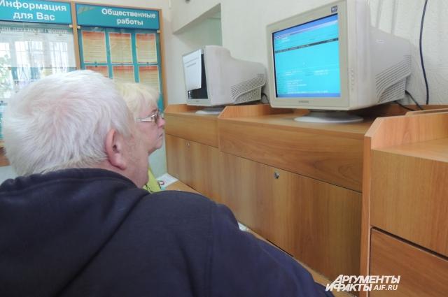 Люди разных возрастов обращаются в службу занятости.