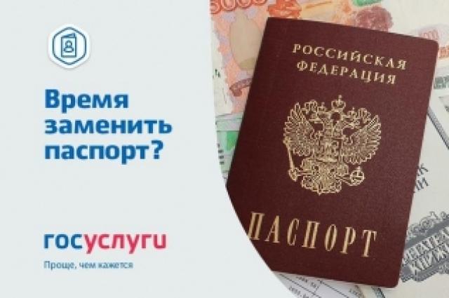 Новый паспорт также можно получить в несколько кликов.