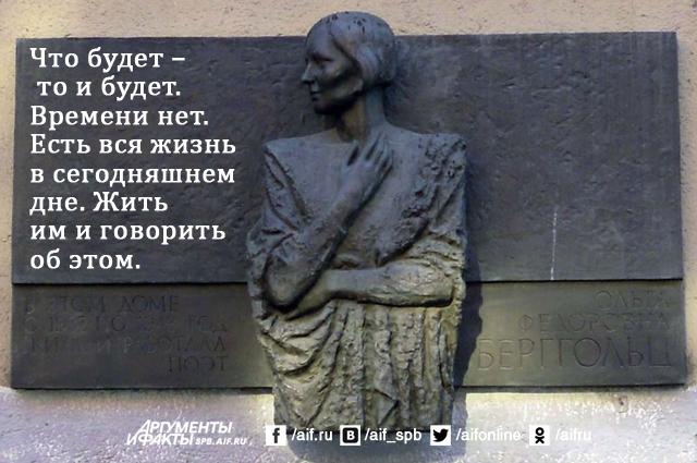 Доска памяти Ольги Берггольц.