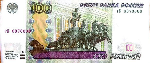 100 рублей Хабаровск
