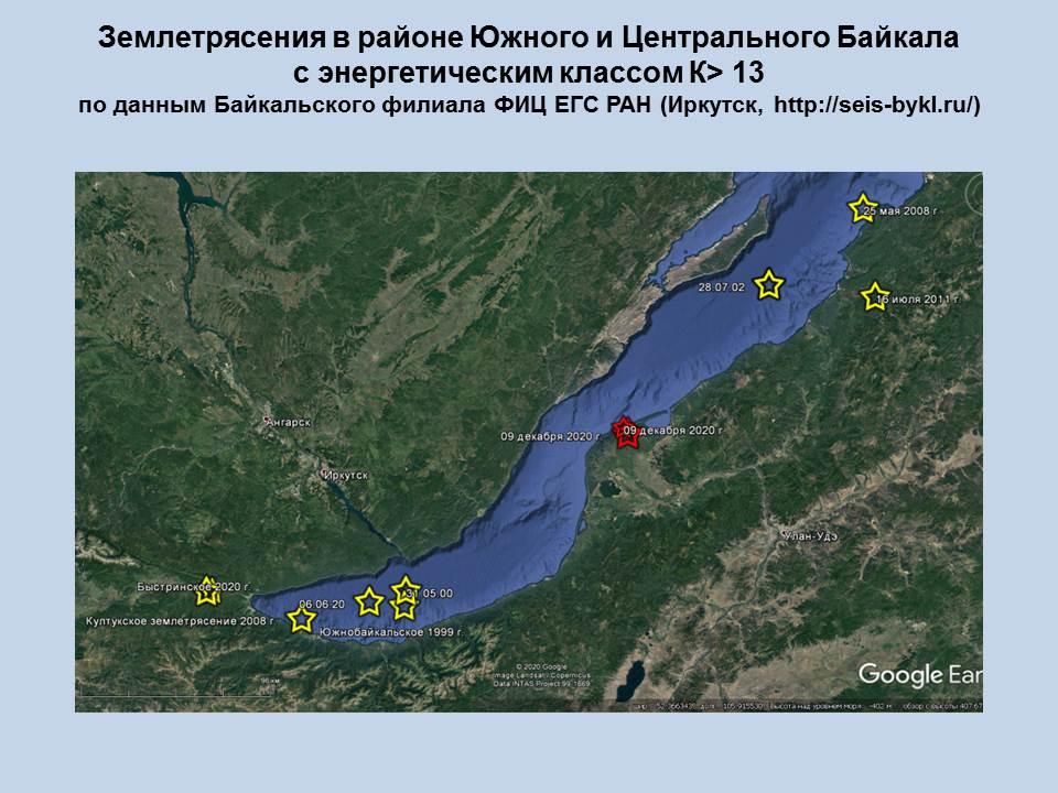 Для афтершока: Кудара 4-5 баллов, Степной Дворец 4 балла Кабанск, Бугульдейка – 3-4 балла, Селенгинск, Еланцы 3 балла, в Иркутске – не ощущалось.