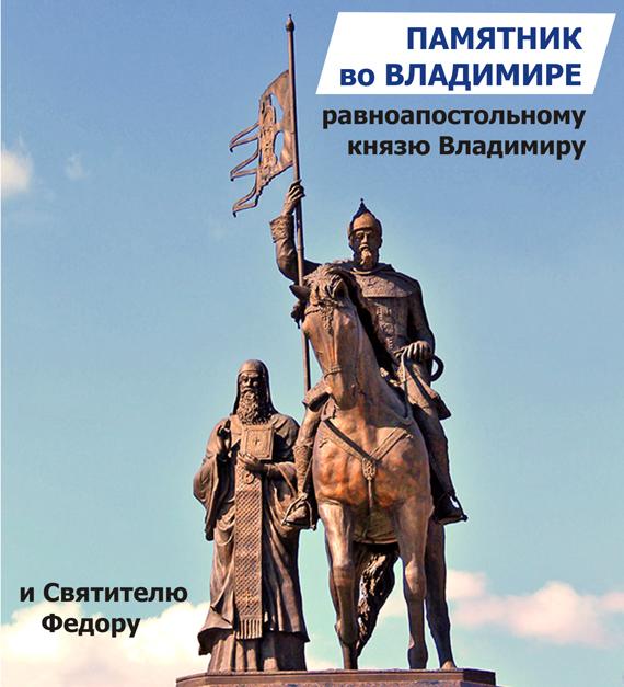 Памятник во Владимире равноапостольному князю Владимиру