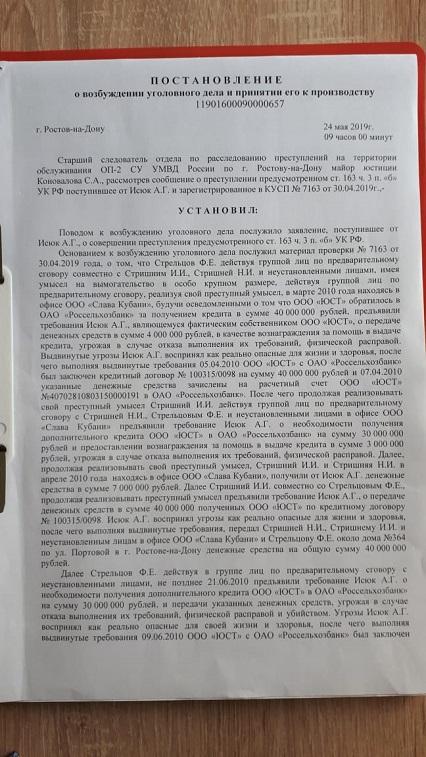 Постановление о возбуждении уголовного дела кущевской «шахини».