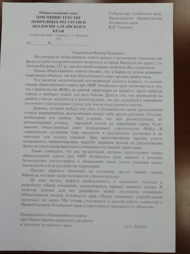Письмо губернатору Виктору Томенко