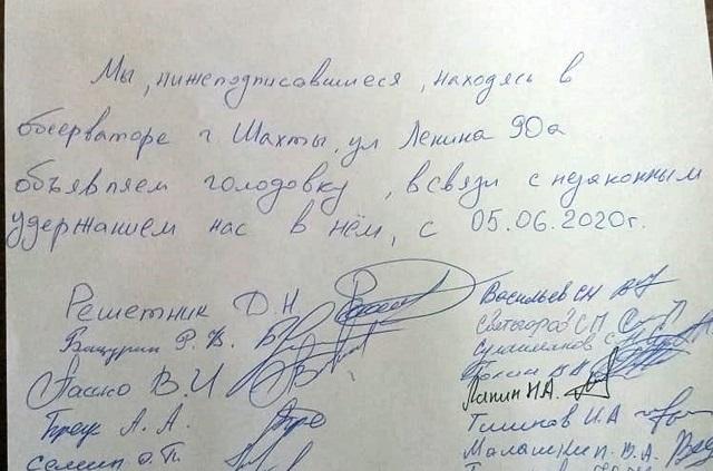 Постояльцы обсерватора г.Шахты объявили голодовку.