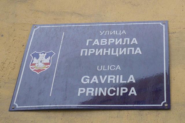 Табличка на стене дома с названием улицы Гаврилы Принципа в Белграде