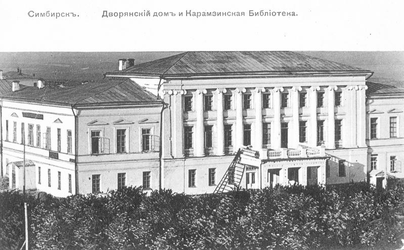 Здание Дворянского собрания.