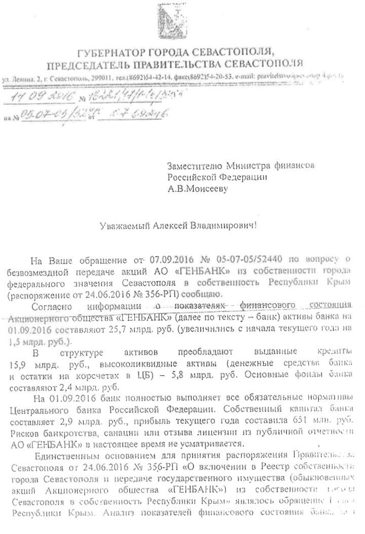 Письмо Генбанк