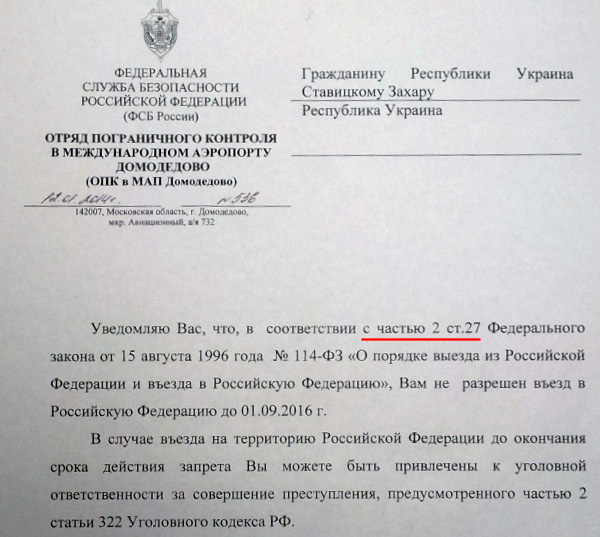 Оригинал запрета на въезд, который был вручён Ставицкому в аэропорту