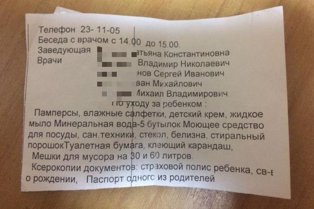 Список вещей, которые должны принести в инфекционную больницу Волгограда.