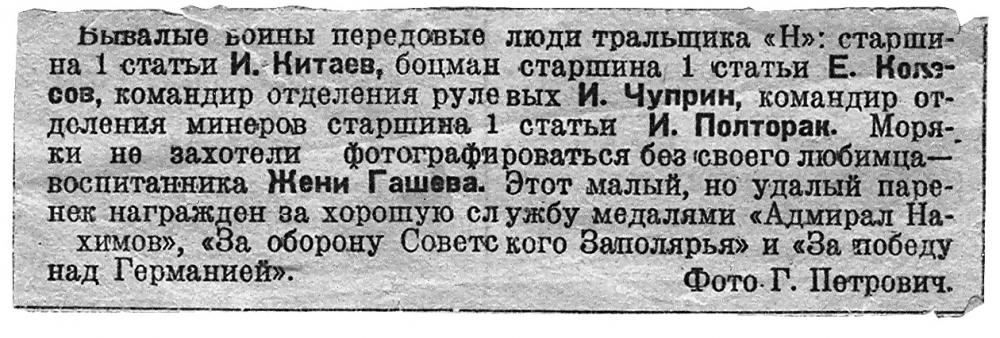 Атрибут, подтверждающий боевой путь Жени, – вырезка из армейской газеты 1945 года.