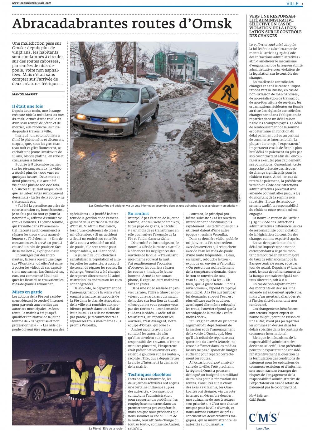 Французская газета рассказала своим читателям о плохих дорогах в Омске и о том, что у нас есть своя «дорожная фея».