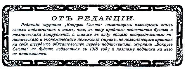 Объявление в последнем номере журнала за 1917 год о прекращении выпуска.