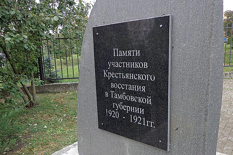 По решению Тамбовской городской Думы надпись на плите 22 сентября была изменена.