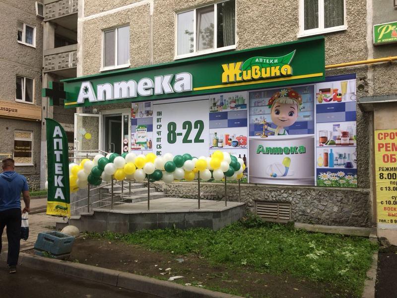 Аптека «Живика» по улице Тверитина, 19.