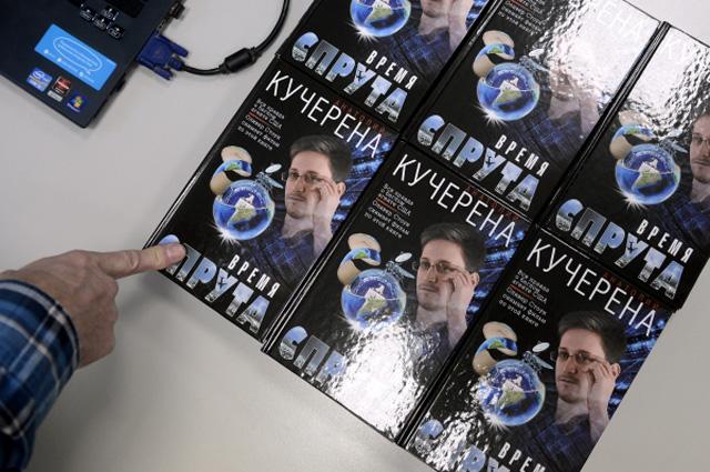 Книга Анатолия Кучерены об Эдварде Сноудене