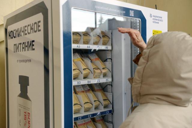 Автомат по продаже космической еды на ВДНХ