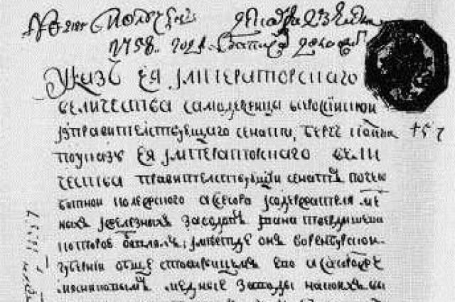 Копия Указа императрицы Елизаветы сохранилась