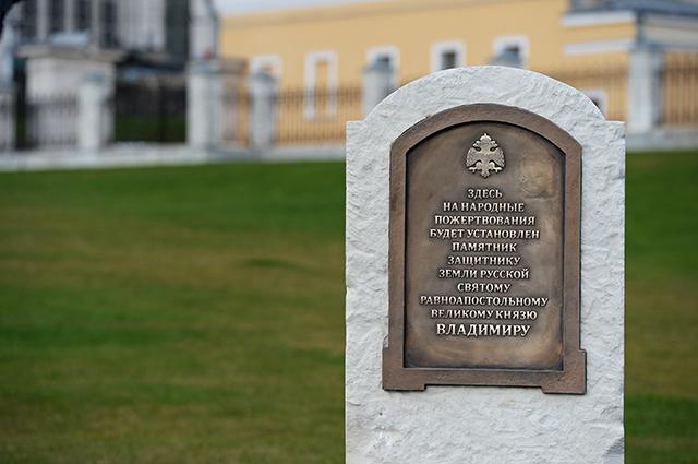 Закладной камень на Боровицкой площади в Москве, установленный на месте, где планируется возвести памятник святому равноапостольному князю Владимиру.