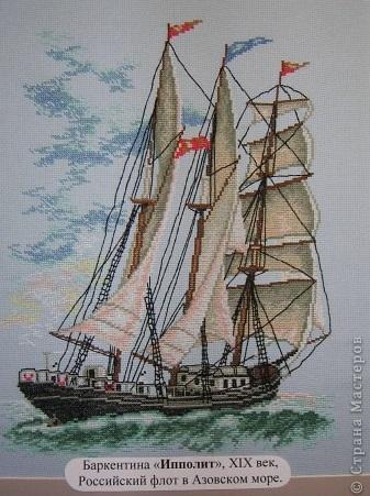 Баркентина Ипполит