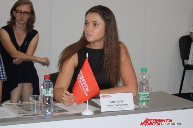 Анна Жигарева.