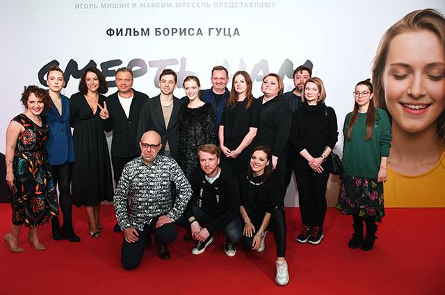 Съемочная группа фильма режиссера Бориса Гуца «Смерть нам клицу» напремьере картины в Москве.