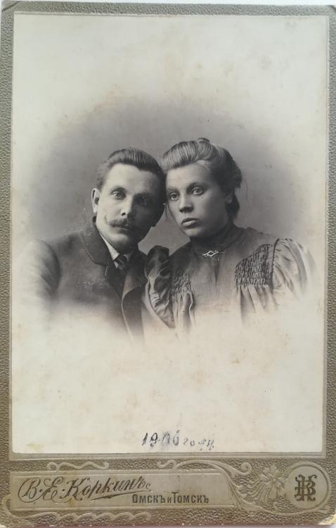 Матвей и Наталья Меньшиковы