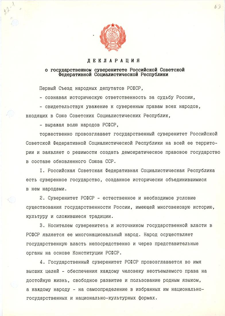 декларация о суверенитете рф