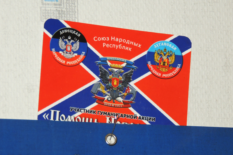 У волонтеров много различной атрибутики Новороссии
