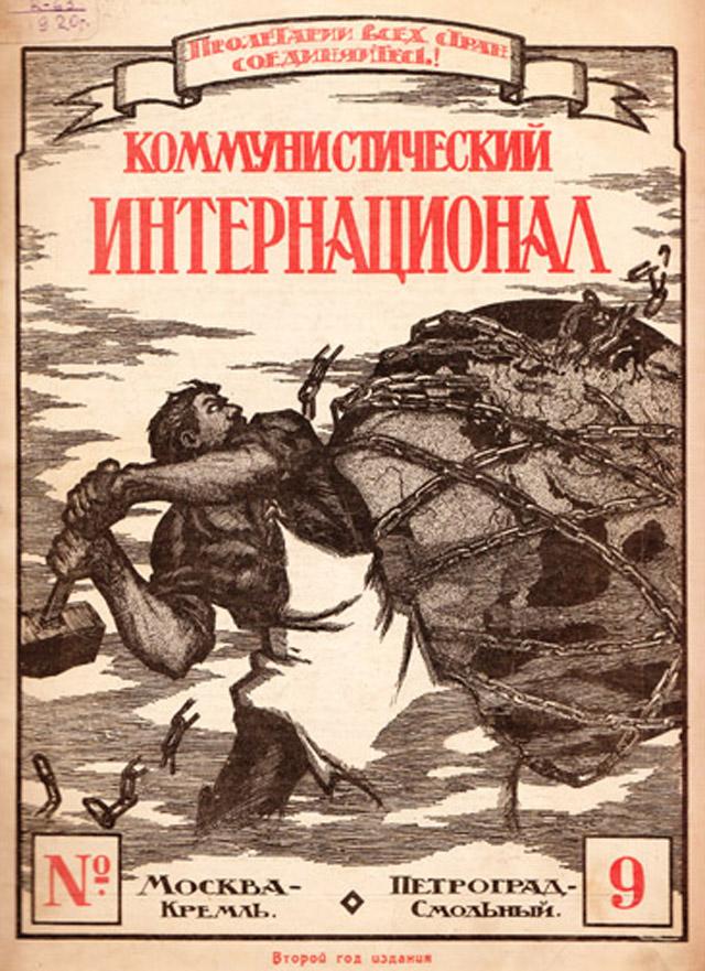 Неофициальный символ III Интернационала (1920)