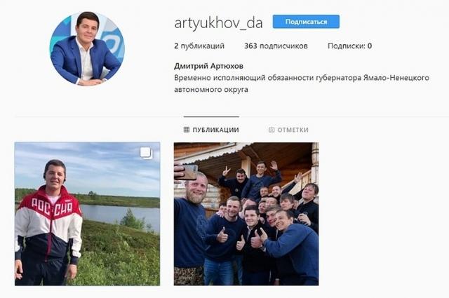 Дмитрий Артюхов планирует выкладывать фото и короткие заметки о своей работе в качестве главы региона