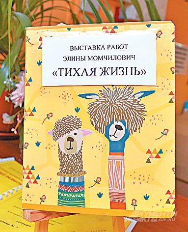 В книге отзывов мы увидели немало благодарностей, адресованных бутовской художнице.