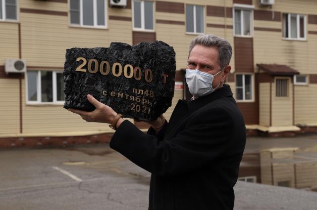 Исполнительный директор по подземной добыче РУК Сергей Горбатов с символической 2-милионной тонной угля.