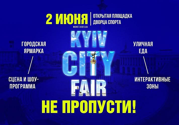 Kyiv City Fair во Дворце Спорта