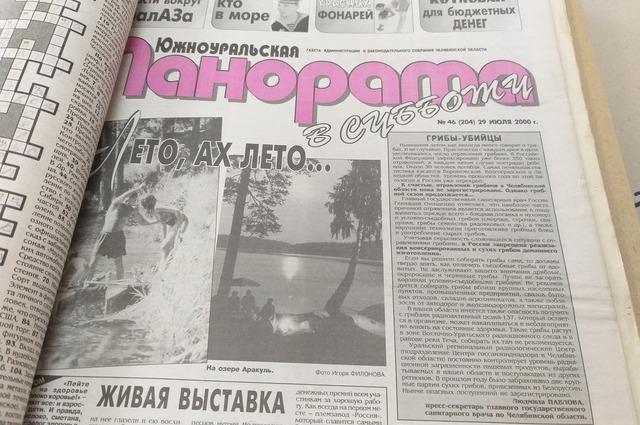 грибы-газеты