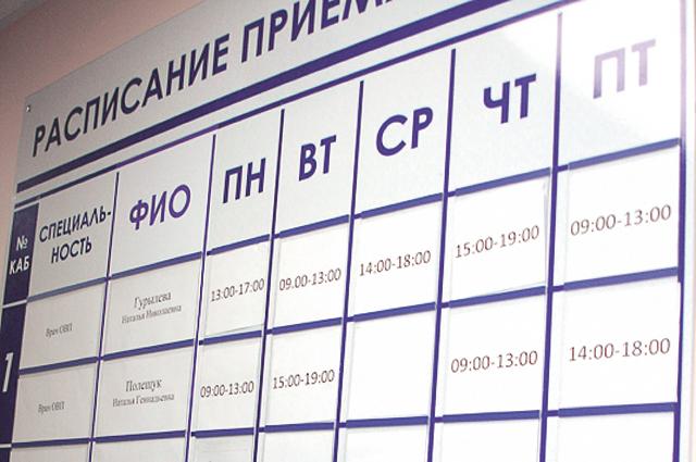 Удобное расписание для пациентов