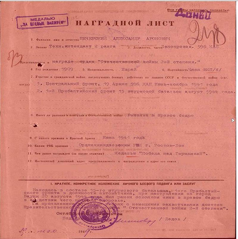 Наградной лист Александра Печерского.